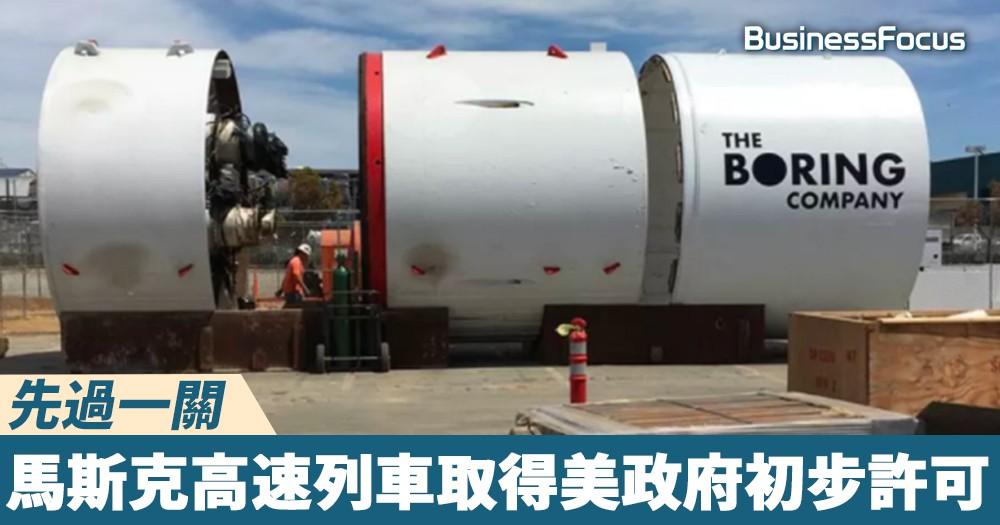 【未來交通】Hyperloop高速列車獲許初步動工,完工料紐約到華盛頓僅需29分鐘