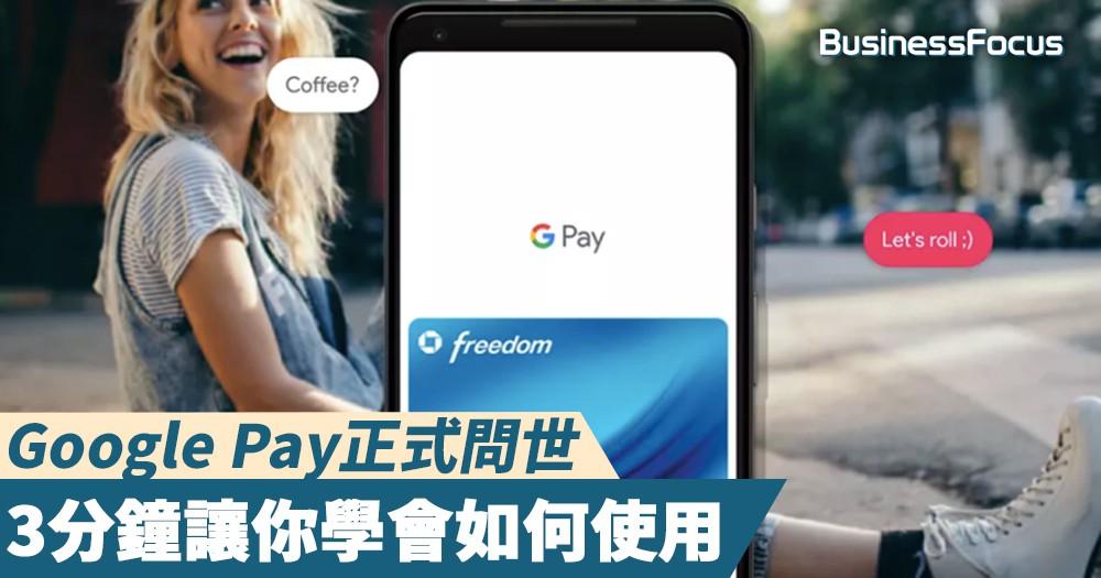 【電子支付大戰】Google Pay正式問世,3分鐘讓你學會如何使用