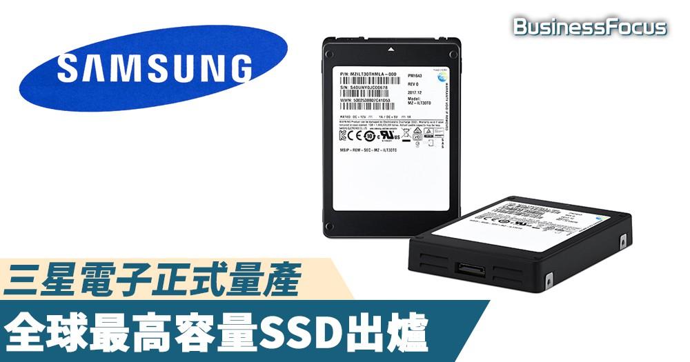 【又快又大】三星電子正式量產,全球最高容量SSD出爐