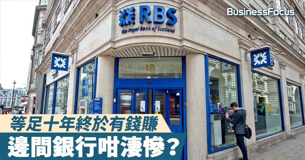 【海嘯遺孤】金融危機時被英國政府收購,這家銀行自2007年以來首錄年度淨利潤