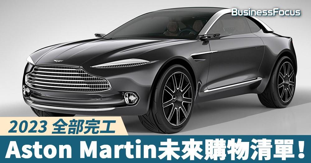 【Aston Martin預告】2023 全部完工,Aston Martin未來購物清單!