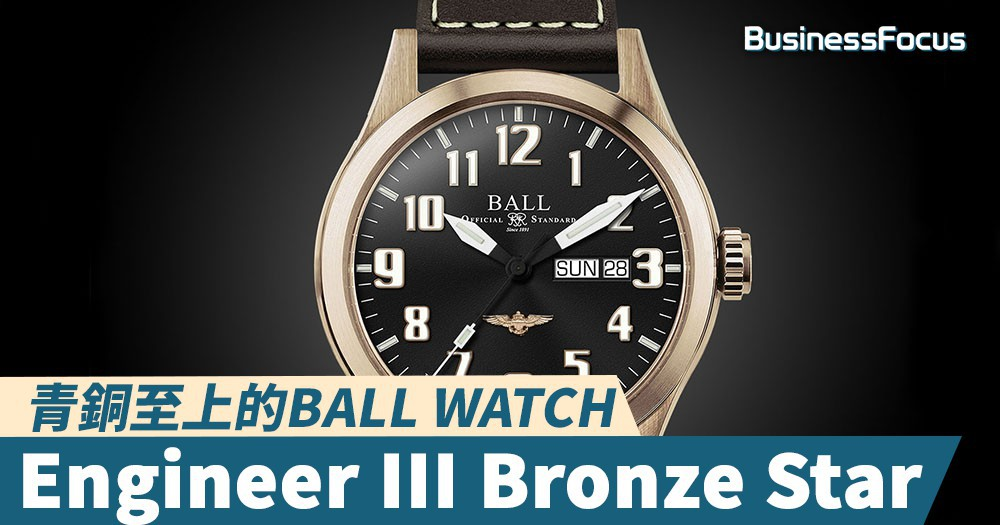 【CP值極高】「青銅至上」的BALL WATCH Engineer III Bronze Star