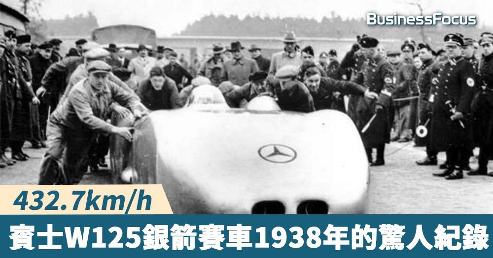 【地表最速】最速寶座蟬聯80載,1938年賓士W125銀箭賽車寫下「432.7km/h」驚人紀錄!