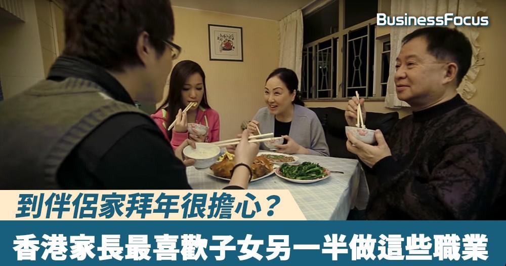 【伯母你好】到伴侶家拜年很擔心?香港家長最喜歡子女另一半做這些職業!