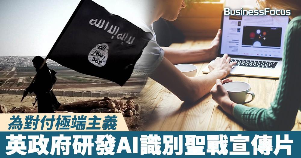 【科技救國】為對付極端主義,英政府研發AI識別聖戰宣傳片