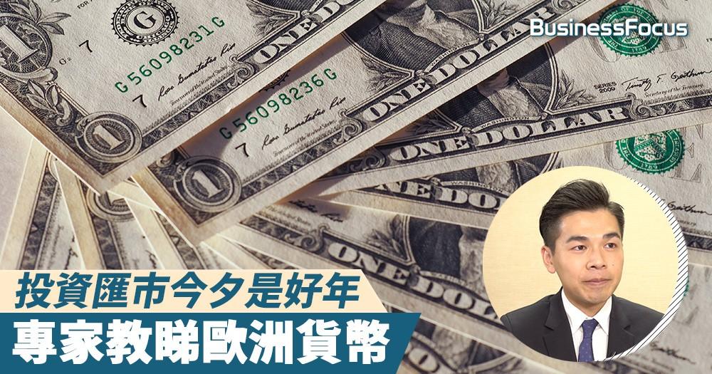 【專家教路】投資匯市今夕是好年,專家教睇歐洲貨幣