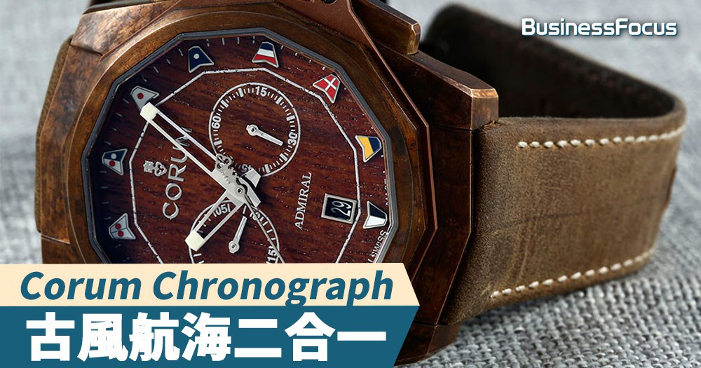 【時間的質感】古風航海二合一,Corum Chronograph 青銅柚木設計