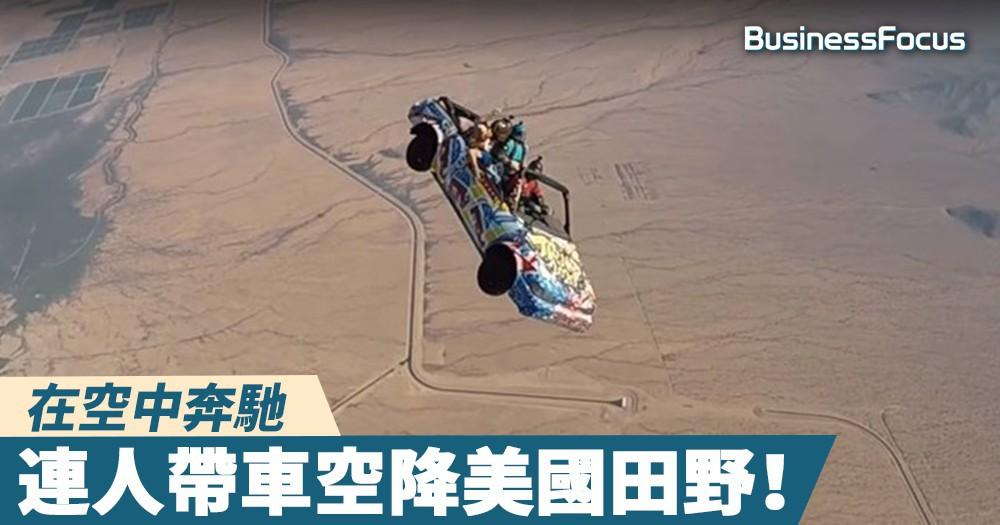 【非一般飛車】在空中奔馳,連人帶車空降美國田野!