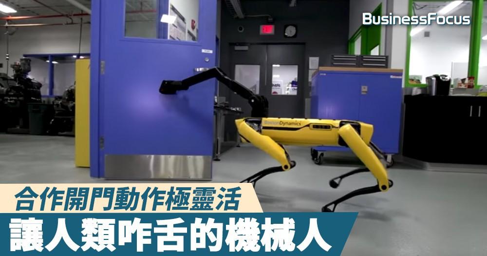【進化極速】合作開門動作極靈活,讓人類咋舌的Boston Dynamics機械人