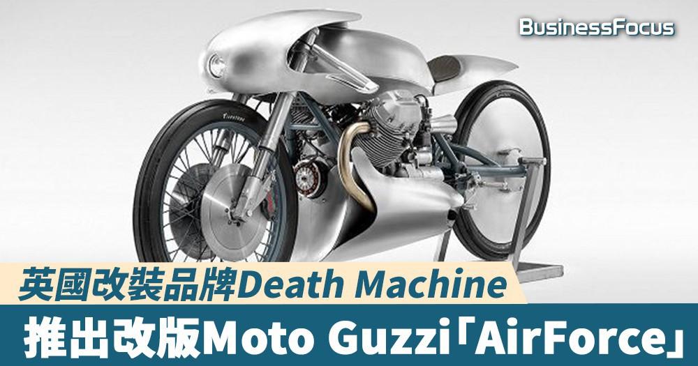 【向Giovanni Ravelli 致敬】英國改裝品牌Death Machine推出改版Moto Guzzi「AirForce」