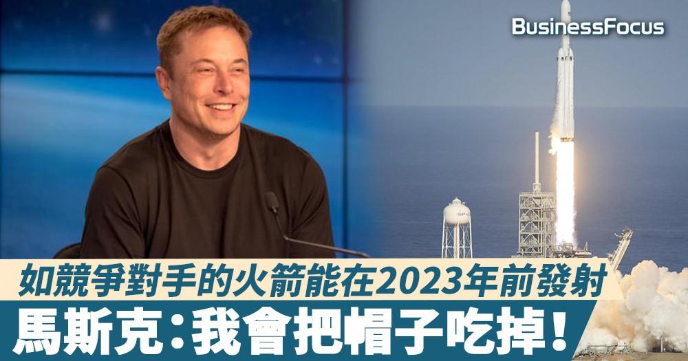 【玩到咁大】馬斯克:如競爭對手的火箭能在2023年前發射,我會把帽子吃掉!