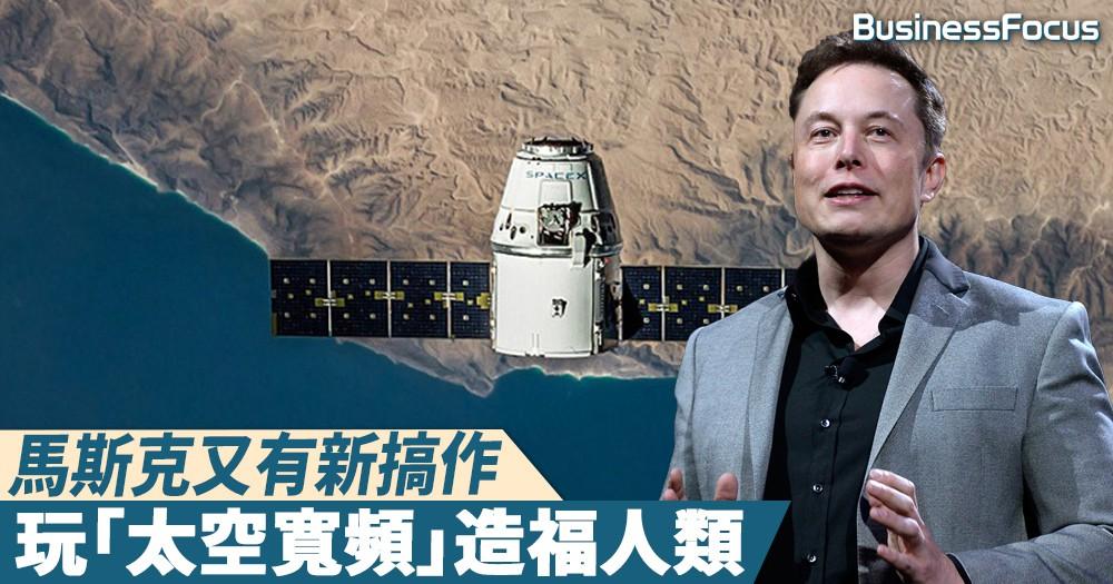 【任重道遠】SpaceX將發射兩枚實驗衞星,締造「無死角」太空互聯網