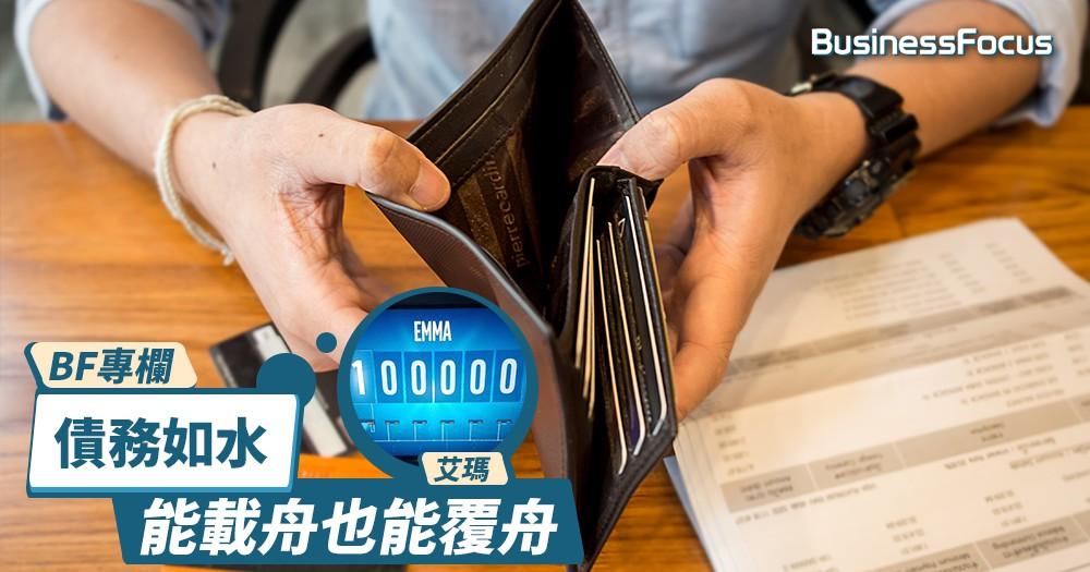 【BF專欄】債務如水,能載舟也能覆舟
