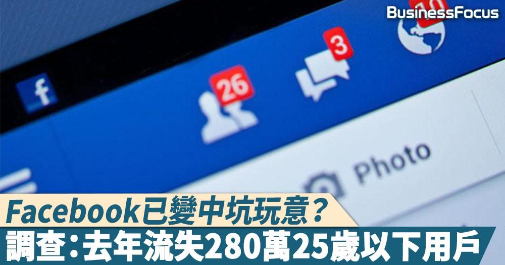 【中坑先玩】去年流失280萬25歲以下用戶,Facebook已變老餅玩意?
