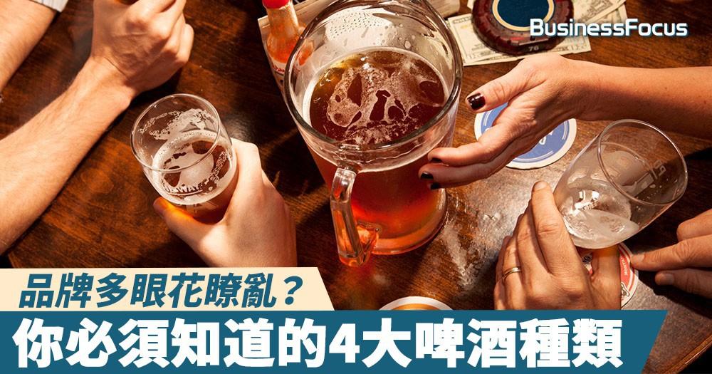 【男人的浪漫】品牌多眼花瞭亂?你必須知道的4大啤酒種類