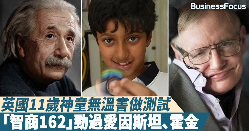 【世界頂級】英國11歲神童無溫書去測驗,「智商162」勁過愛因斯坦、霍金