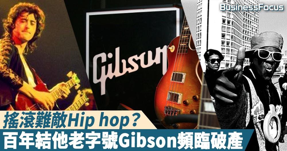 【光輝不再】搖滾難敵Hip hop?美百年老字號結他品牌Gibson頻臨破產