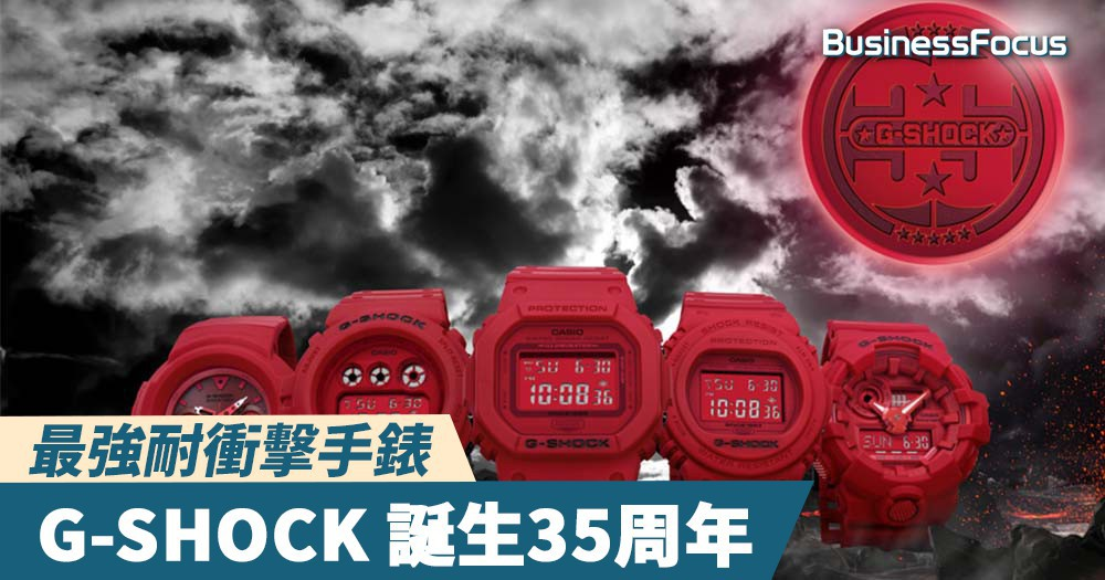 【最強耐衝擊手錶】G-SHOCK 誕生35周年