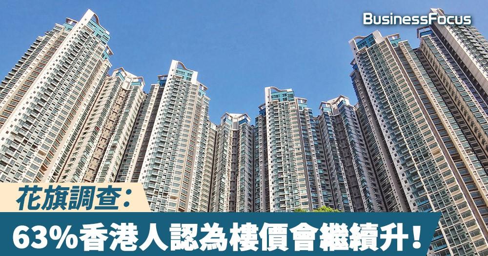 【上車無望】花旗調查:63%香港人認為樓價會繼續升!
