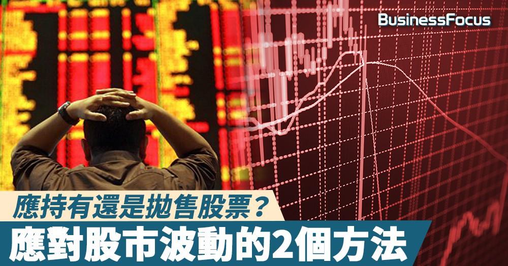 【股市過山車】應持有還是拋售股票?應對股市波動的2個方法