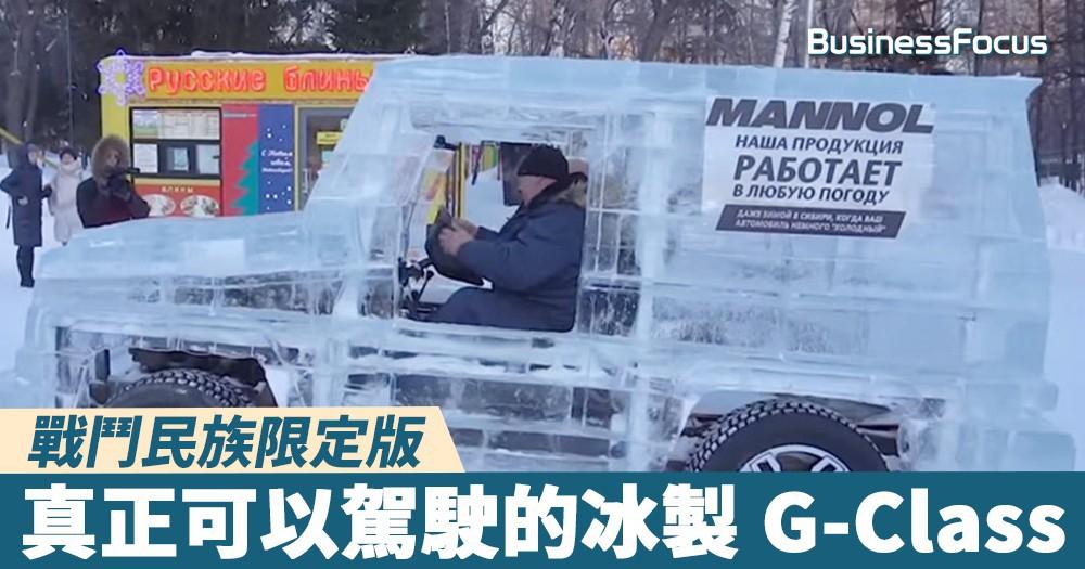 【戰鬥民族限定版】真正可以駕駛的冰製 G-Class 全球「壽命最短」!