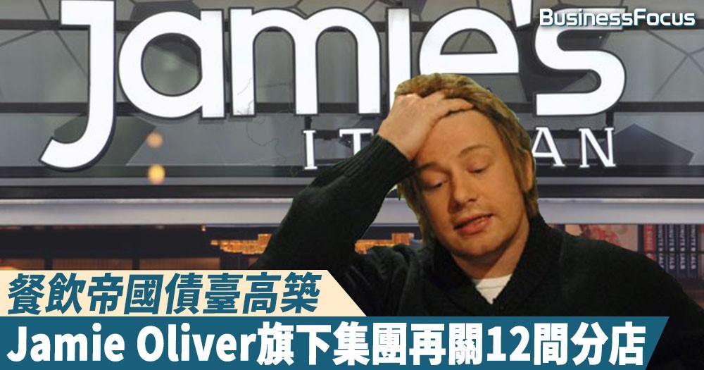 【經營不善?】餐飲帝國債臺高築欠7億港元,Jamie Oliver旗下集團再關12間分店