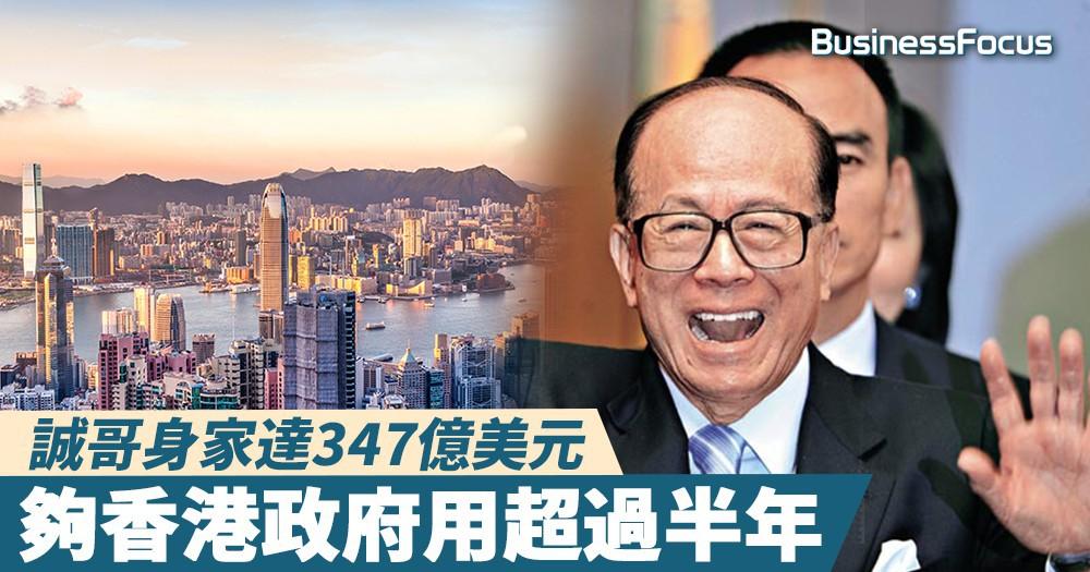 【富可敵國】彭博:李嘉誠身家達347億美元,夠香港政府用超過半年