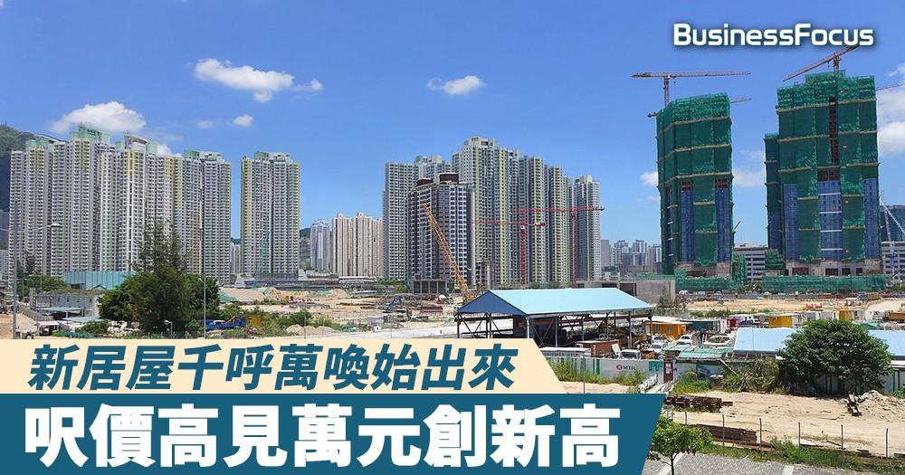 【上車恩物】長沙灣、啟德、東涌新居屋3月接受申請,呎價高見萬元創新高