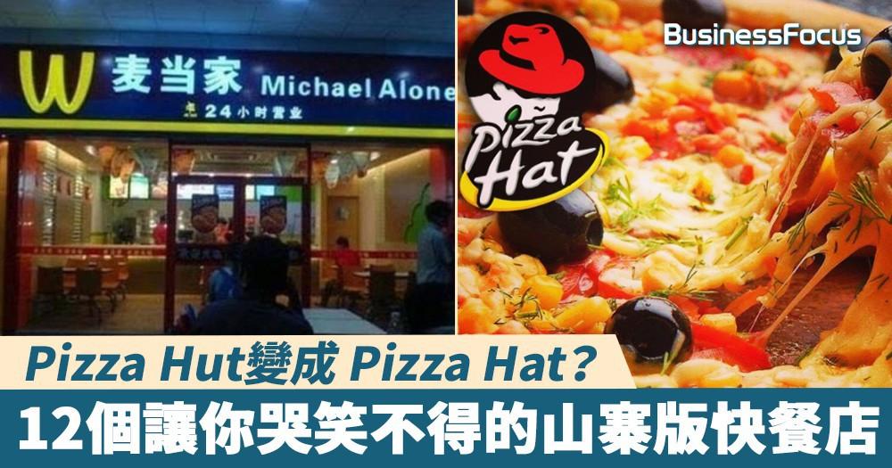 【侵權笑話】Pizza Hut變成 Pizza Hat?12個讓你哭笑不得的山寨版快餐店