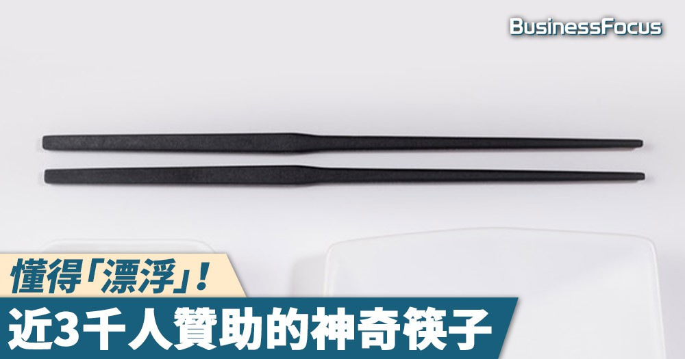 【眾籌整筷子】懂得「漂浮」!近3千人贊助的神奇筷子