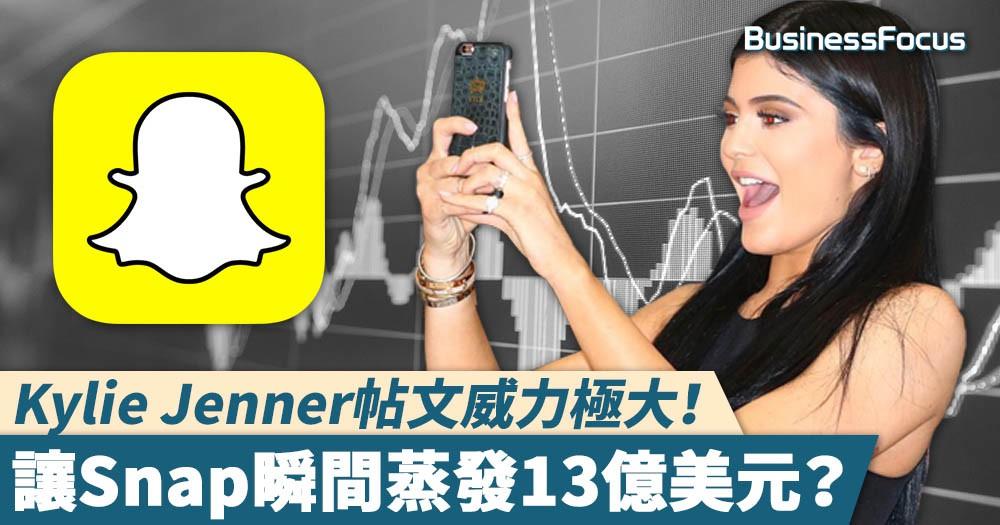 【網紅不好惹】Kylie Jenner帖文威力極大!讓Snap瞬間蒸發13億美元?