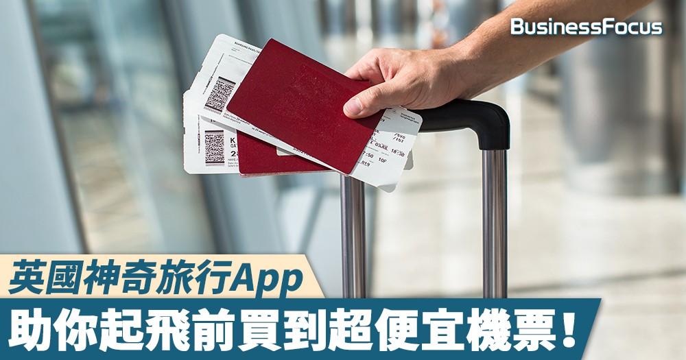 【懶人福音】英國神奇旅行App,助你起飛前買到超便宜機票!