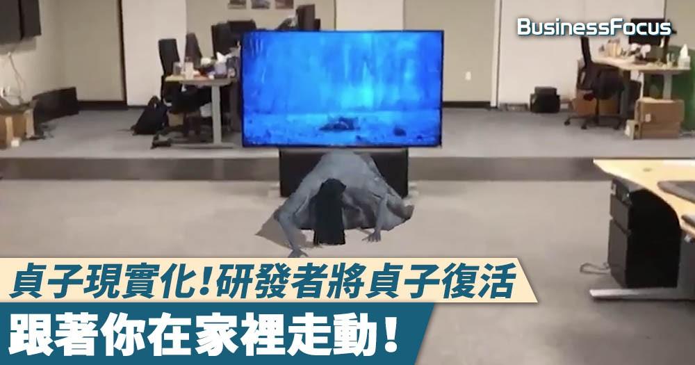 【午夜凶鈴】貞子現實化!研發者將貞子復活,跟著你在家裡走動!