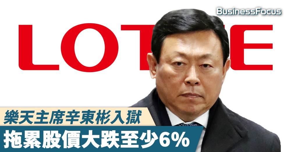 【驚天動地】樂天主席辛東彬入獄,拖累股價大跌至少6%