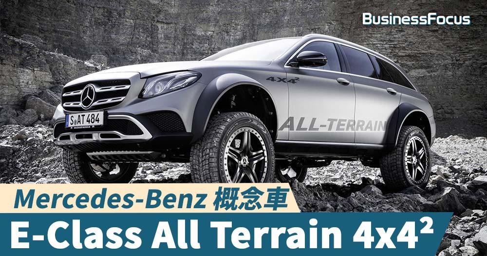 【搶眼的奇怪輪圈】Mercedes-Benz 概念車 E-Class All Terrain 4x4²!