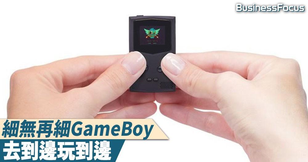 【蚊型遊戲機】細無再細GameBoy,去到邊玩到邊