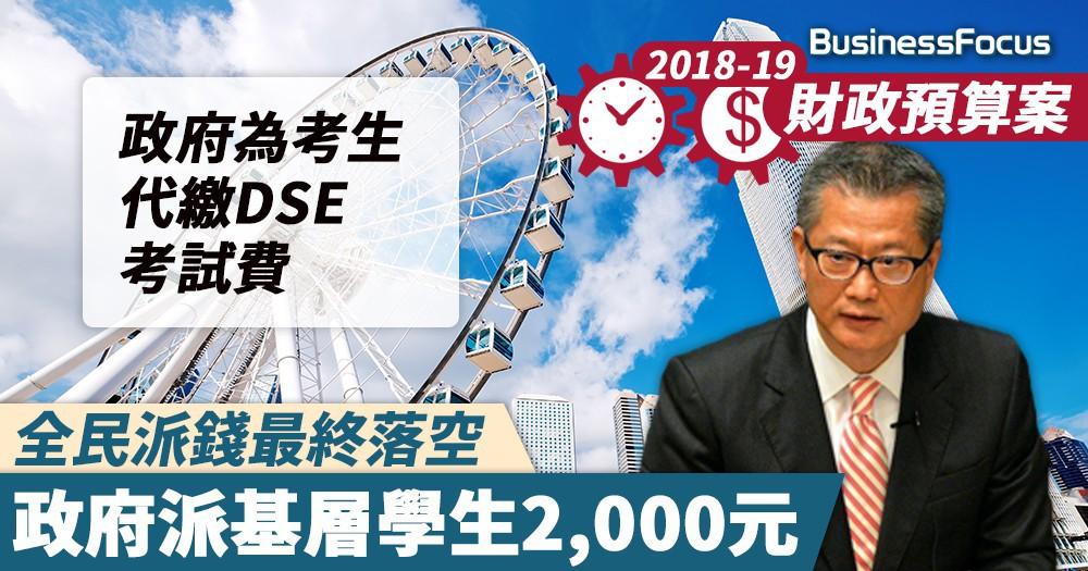 【財政預算案】全民派錢最終落空,政府派基層學生2,000元,代繳DSE考試費