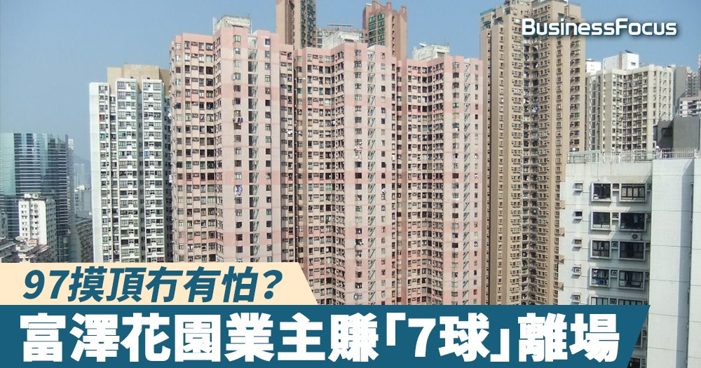 【越升越有】北角富澤花園三房單位錄成交,實用呎價近萬八元