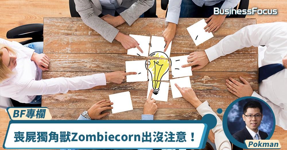 【BF專欄】喪屍獨角獸Zombiecorn出沒注意!