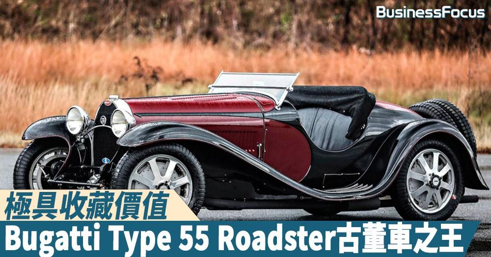 【極具收藏價值】Bugatti Type 55 Roadster古董車之王