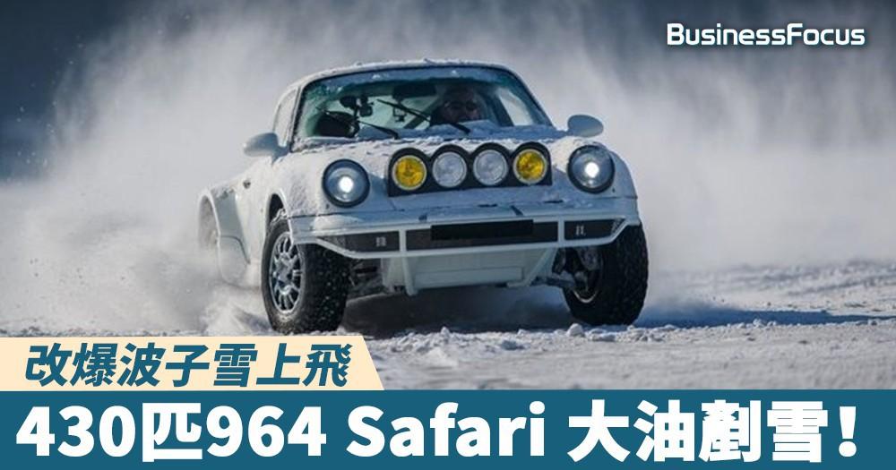 【改爆波子雪上飛】430匹964 Safari 大油剷雪!
