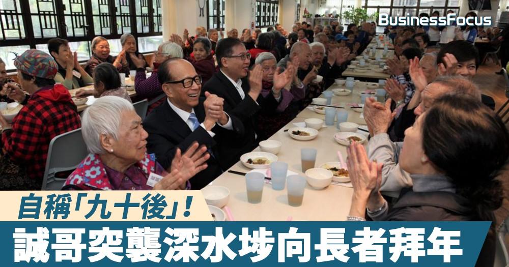 【首富做慈善】李嘉誠人日赴深水埗向長者拜年,允捐千萬予惜食堂