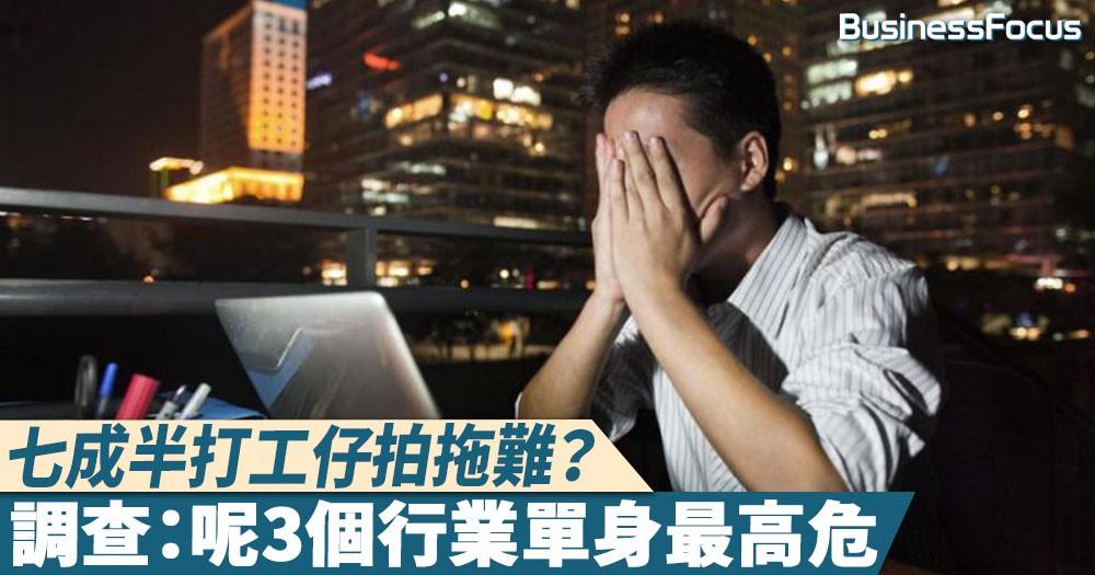 【愁人節】七成半打工仔拍拖難?調查:呢3個行業單身最高危