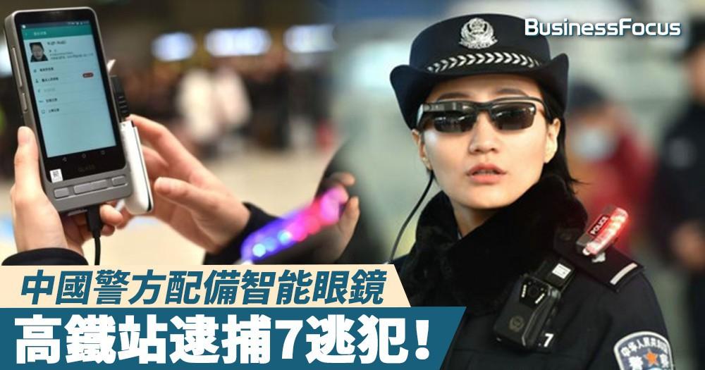 【難逃法眼】中國警方配備智能眼鏡,高鐵站逮捕7逃犯!