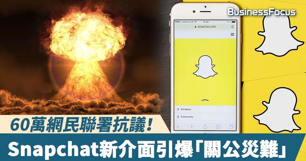 【唔改好過改】60萬網民聯署抗議!Snapchat新介面引爆「關公災難」