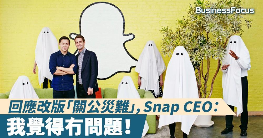 【態度強硬】懶理網民聯署抗議,Snapchat拒絕回復舊版本