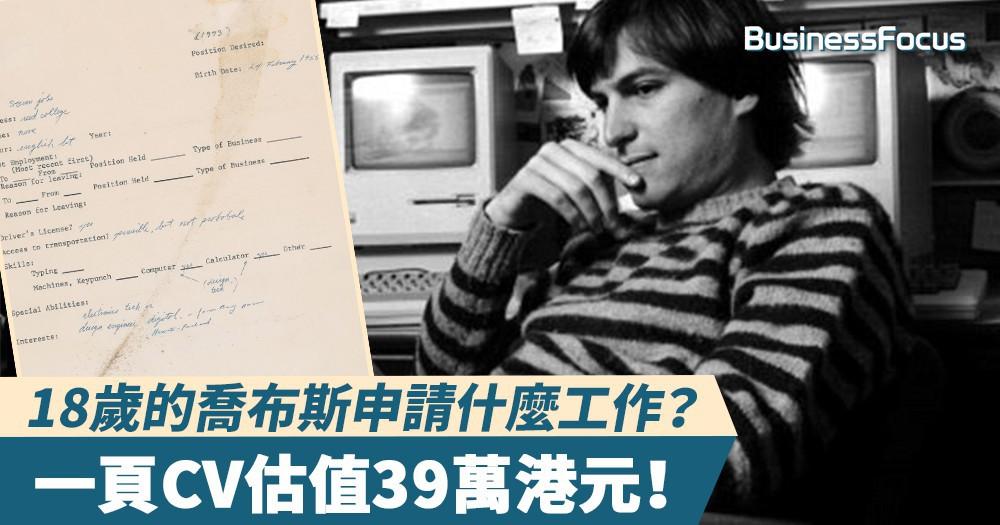【教主年輕時】18歲的喬布斯申請什麼工作?一頁CV估值39萬港元!