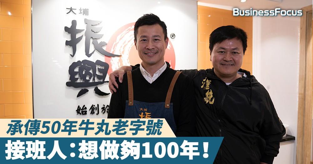 【香港製造】承傳50年牛丸老字號,接班人:想做夠100年!