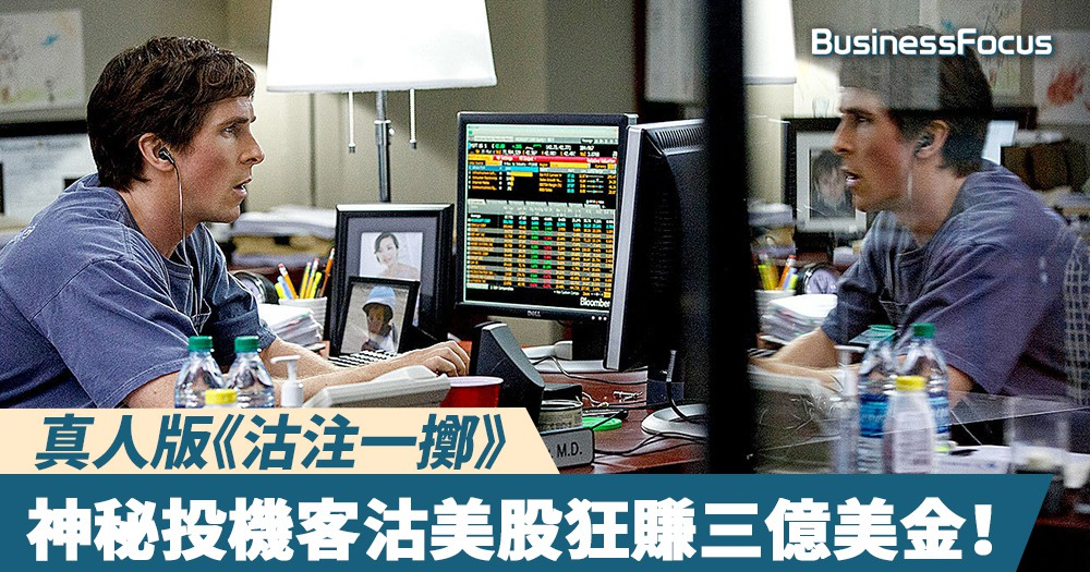 【來回地獄又折返人間】真人版《沽注一擲》:神秘投機客賭美股暴跌,輸兩億變贏三億美金!