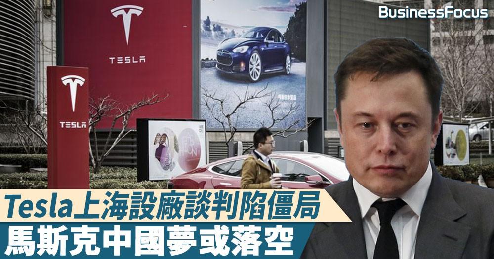 【睇呀爺頭】Tesla上海設廠談判陷僵局,馬斯克中國夢或落空
